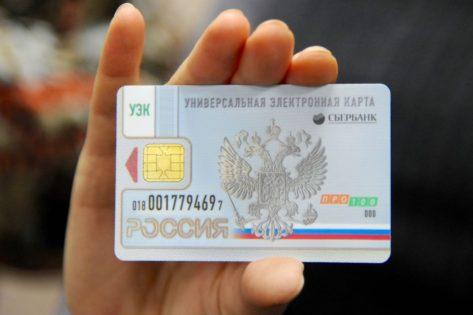 Универсальная электронная карта гражданина РФ: что это такое